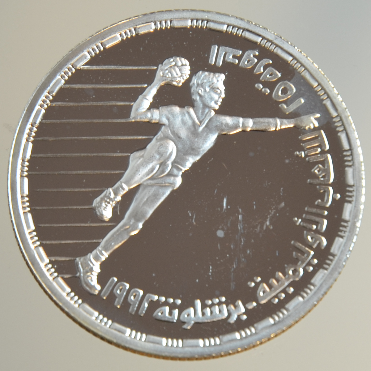 Olympic Games 1992 - Egypt - 5 Egyptian pound
