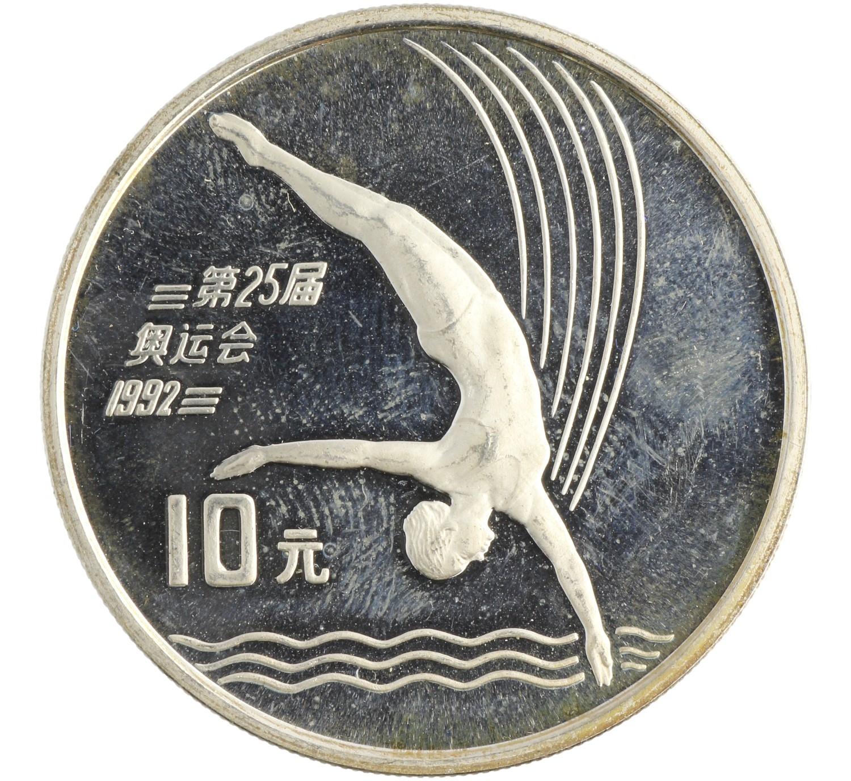 10 Yuan - China - 1990