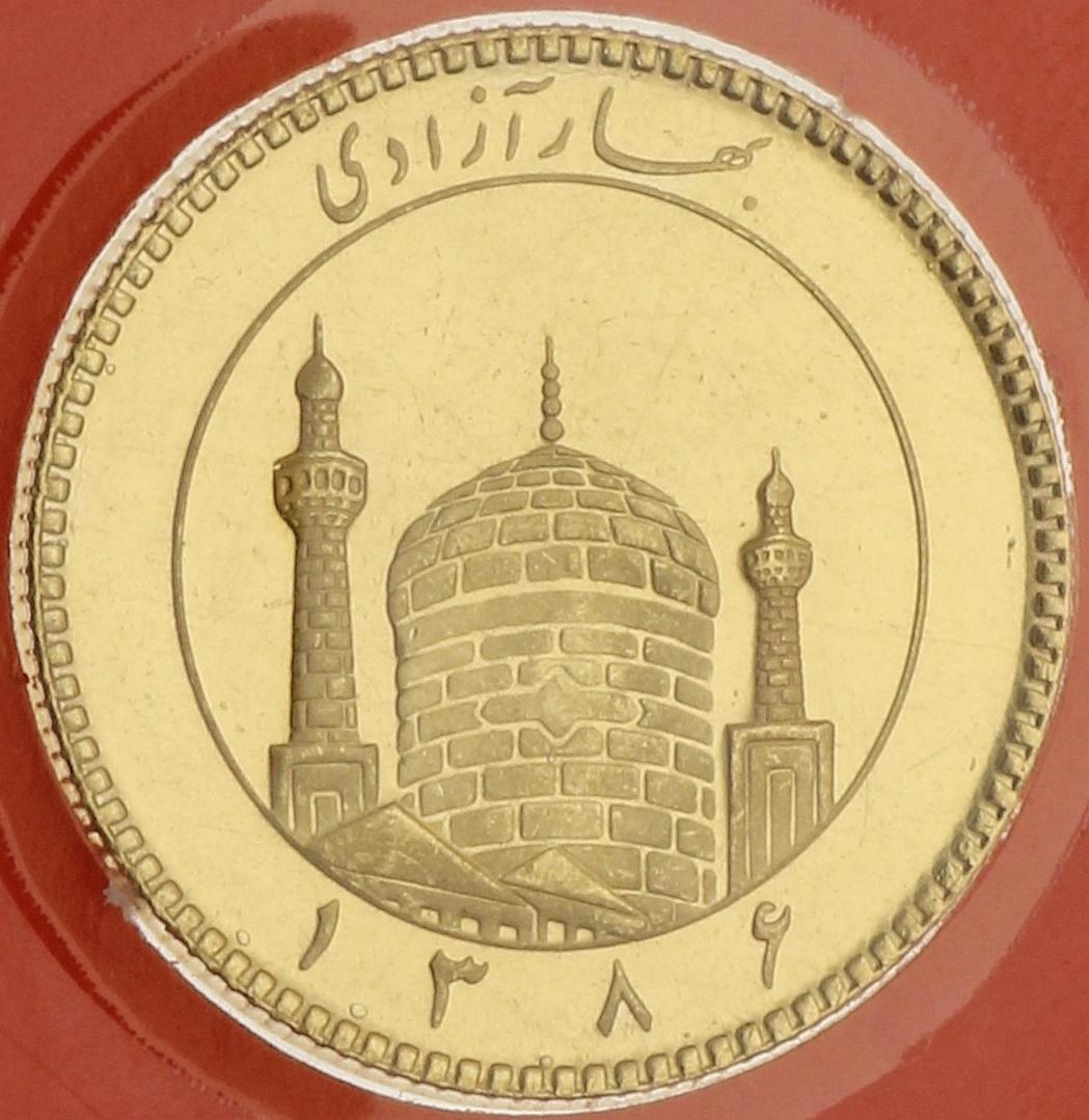 1/2 Azadi - Iran - SH1386 (2007)