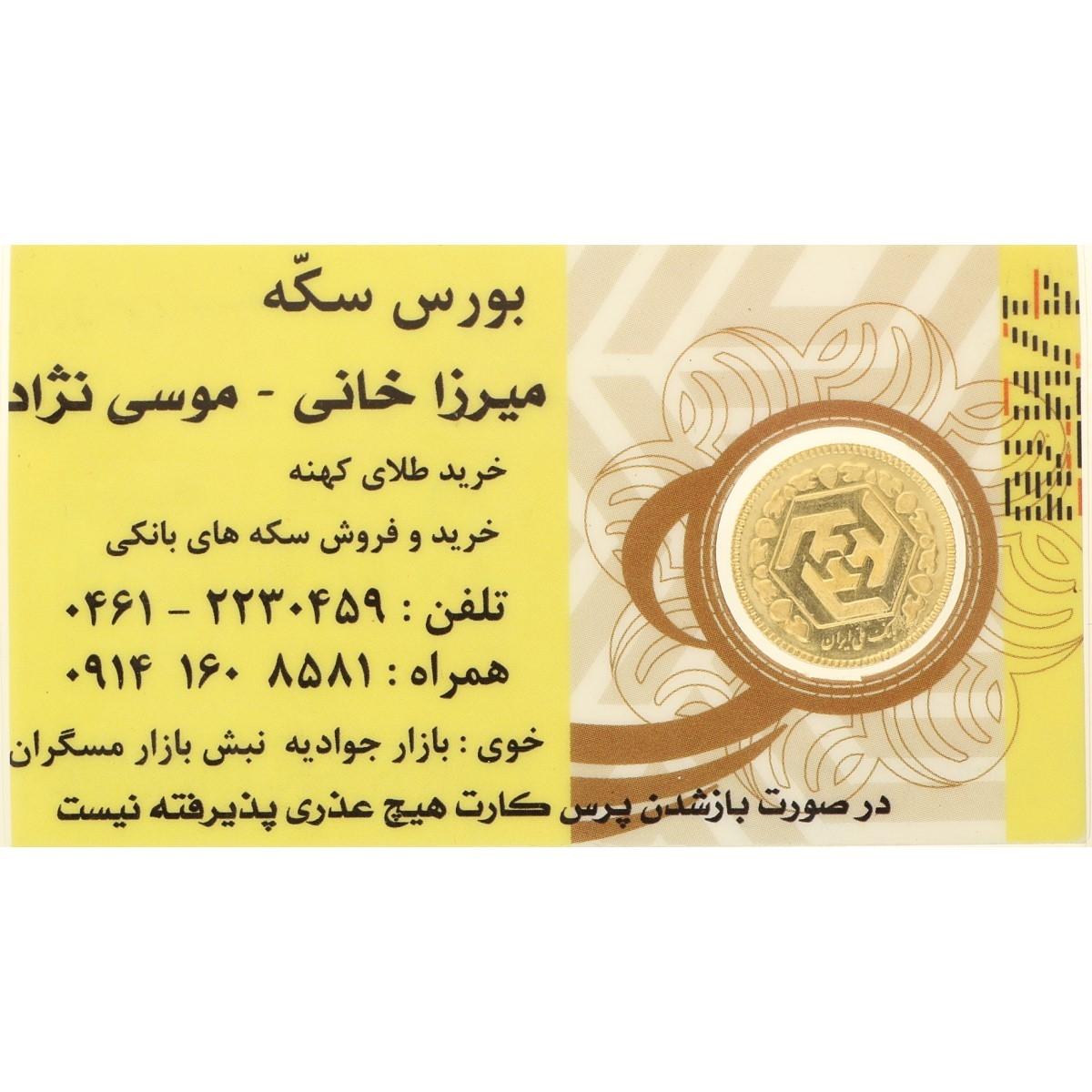 Iran - 1/2 azadi - 2007 - Freedom Spring