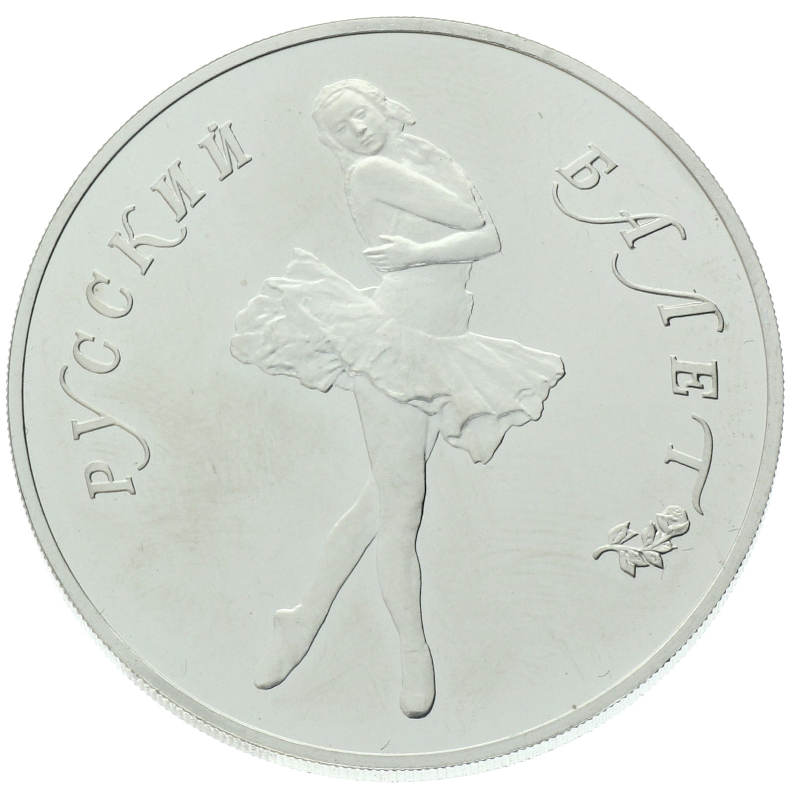 Soviet Union - 25 rubles - 1989 - Russian Ballet